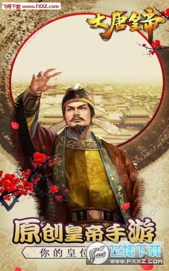 大唐皇帝九游版