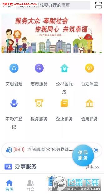 衡阳群众app官方版