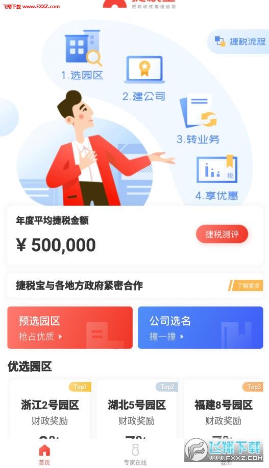 捷税宝app官方版