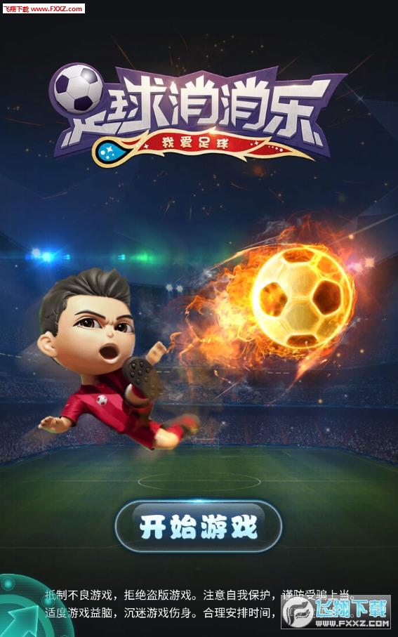 足球消消乐手游官方版