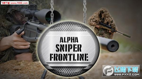 阿尔法狙击手前线游戏