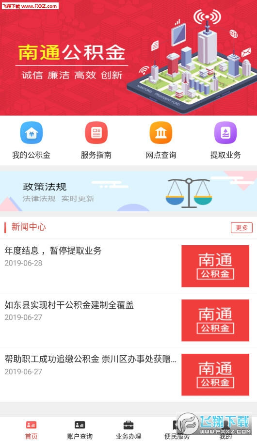 南通公积金app官方版