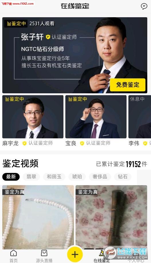 天天鉴宝app官方版