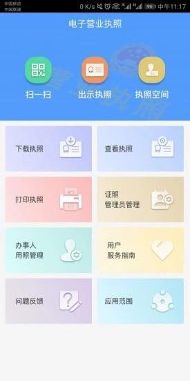 电子营业执照app官方版