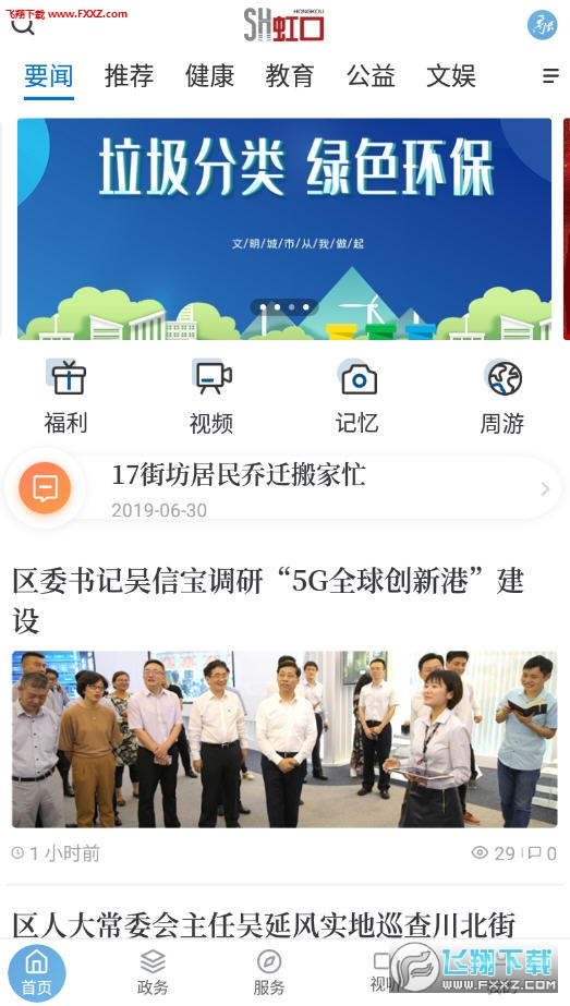 上海虹口app官方版