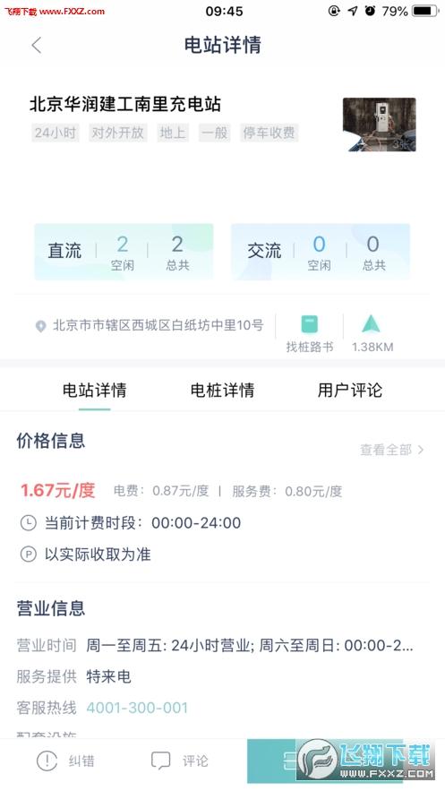 联行逸充app安卓版