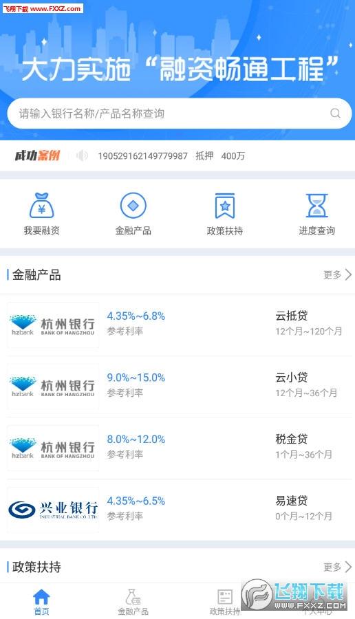 杭州e融app官方版