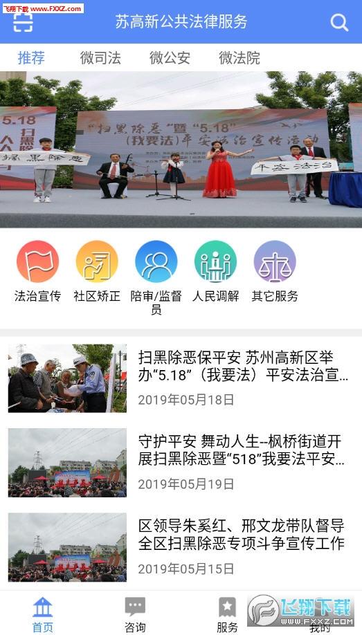 苏高新公共法律服务app官方版
