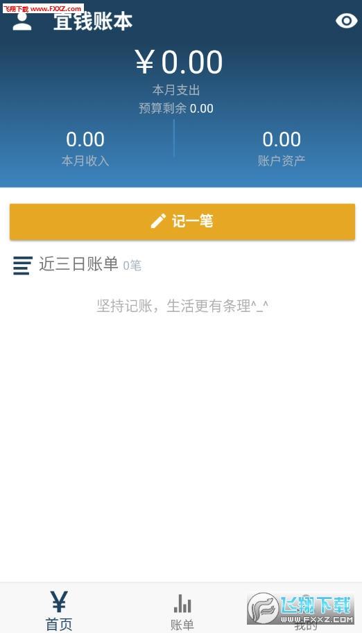 宜钱账本app