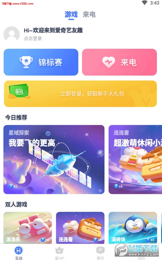 爱奇艺友趣app官方版