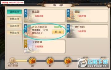 轩辕仙侠传手游新手日常活动有哪些?日常活动攻略