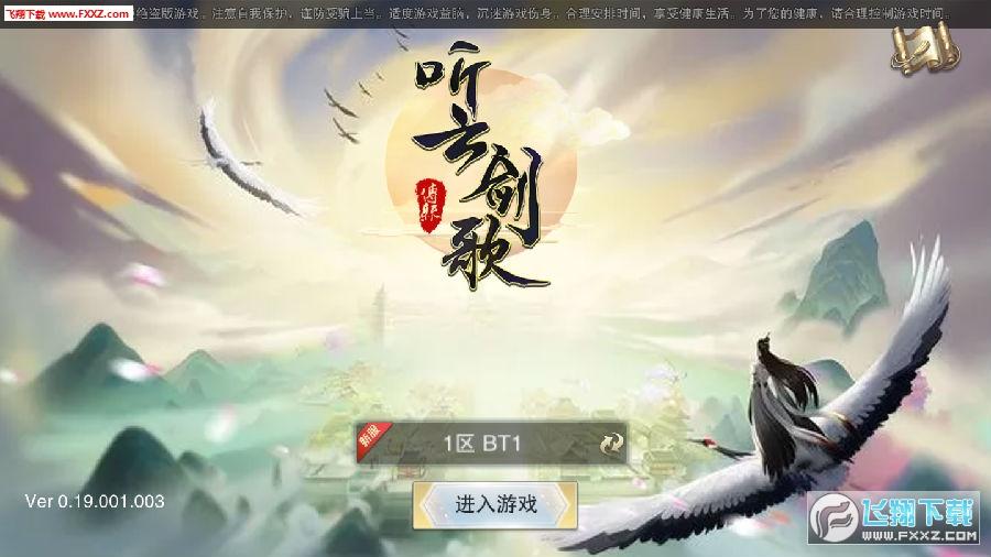 剑歌3BT版