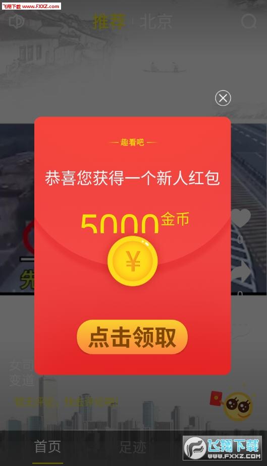 去看吧app安卓版