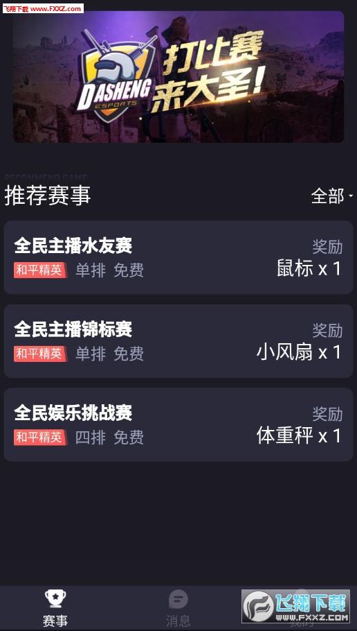 大圣电竞app官方版