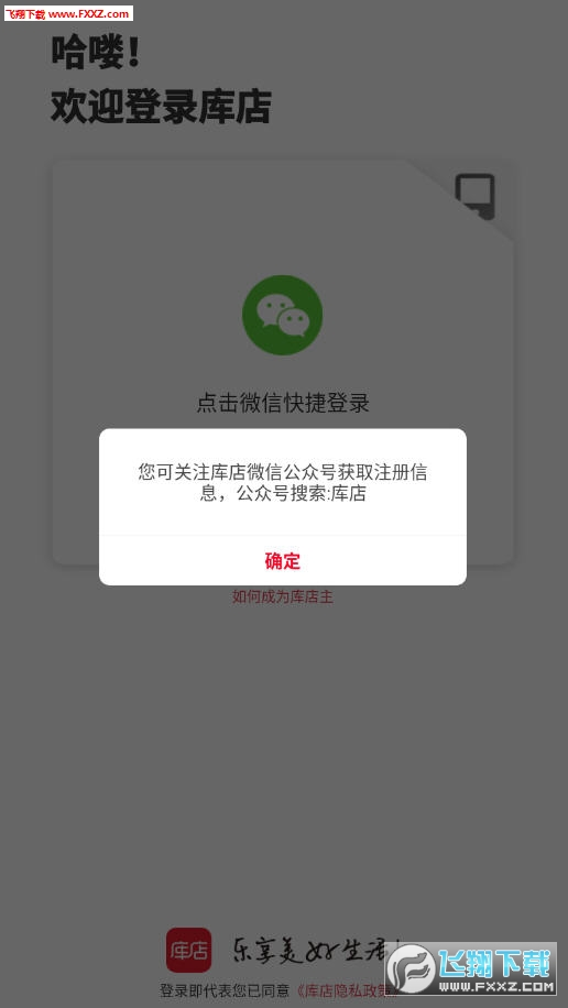 库店app安卓版