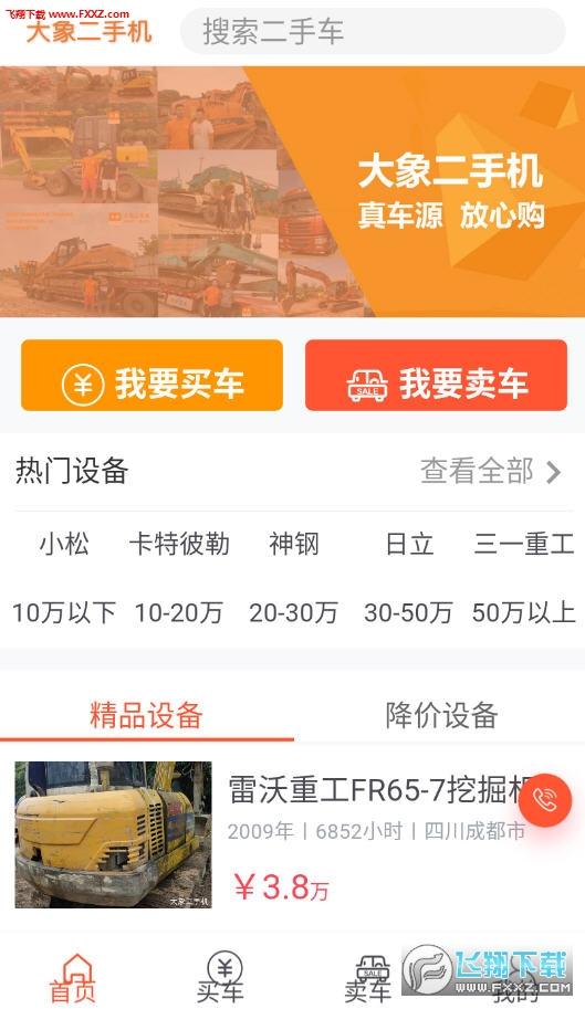 大象二手机app官方版