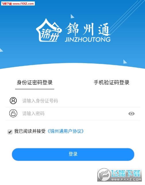 锦州通app官方版
