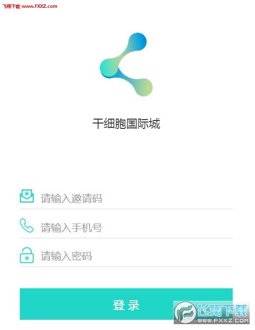 干细胞国际城app