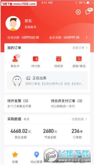 京东慧采app