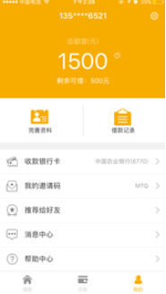 简单分期贷款app