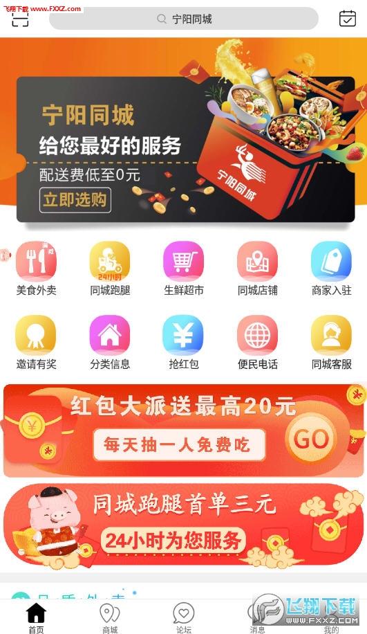 宁阳同城app