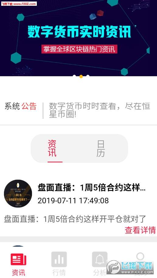恒星币圈app官方版