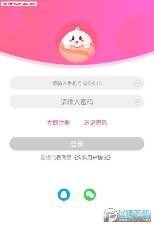 抖抖app官方版