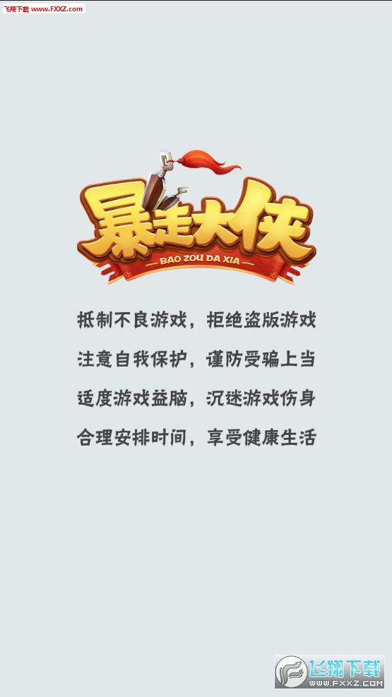 暴走大侠官方版