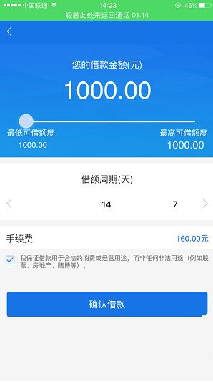 火山钱庄app