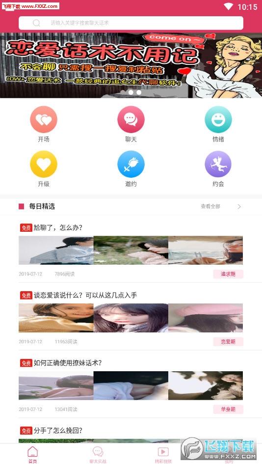 神撩话术app平台版