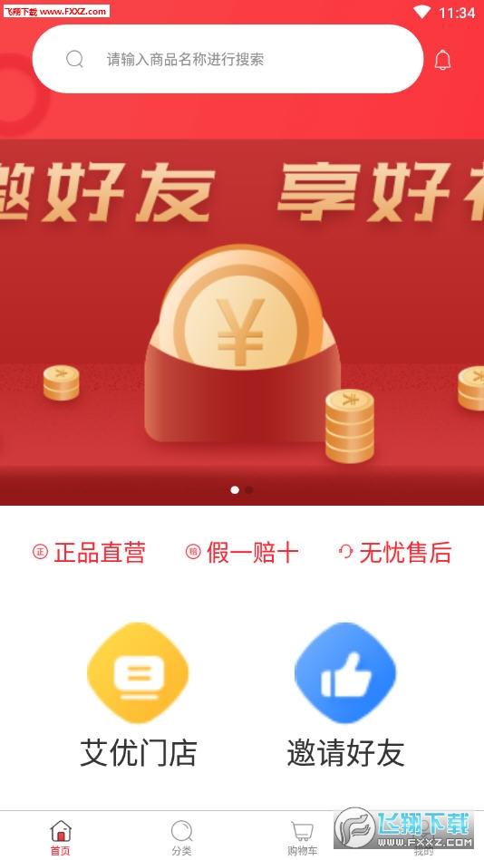 艾优精选商城app平台版