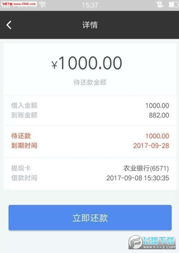 快得付贷款app