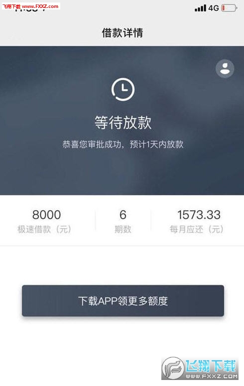 萌萌分期app