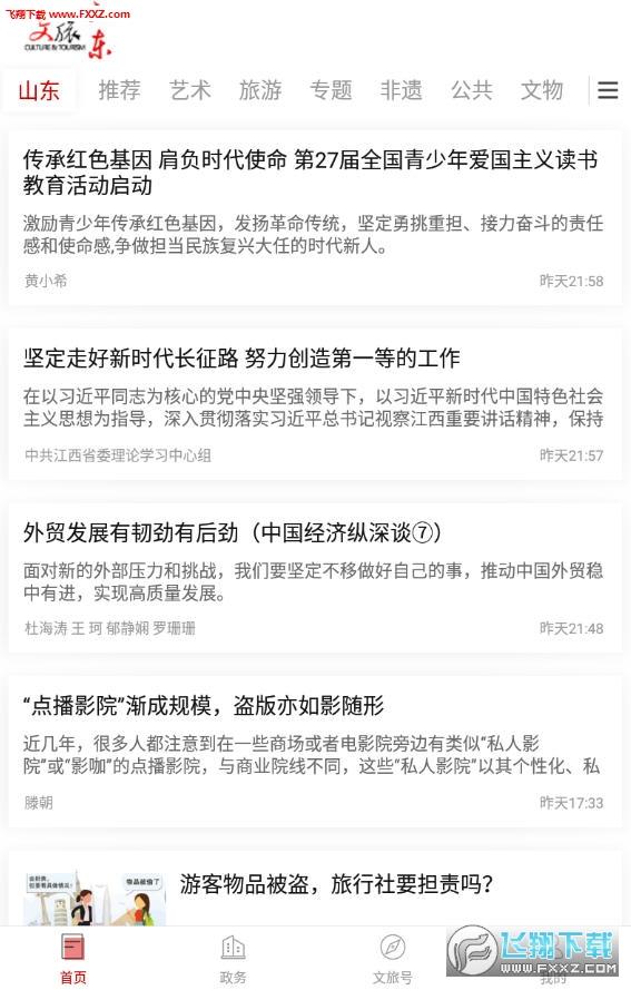 文旅山东app安卓版