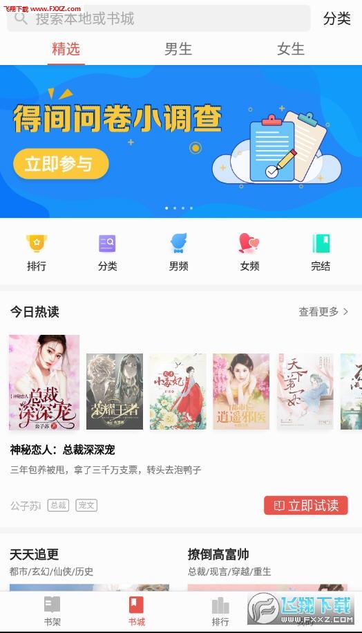 拾光免费小说app