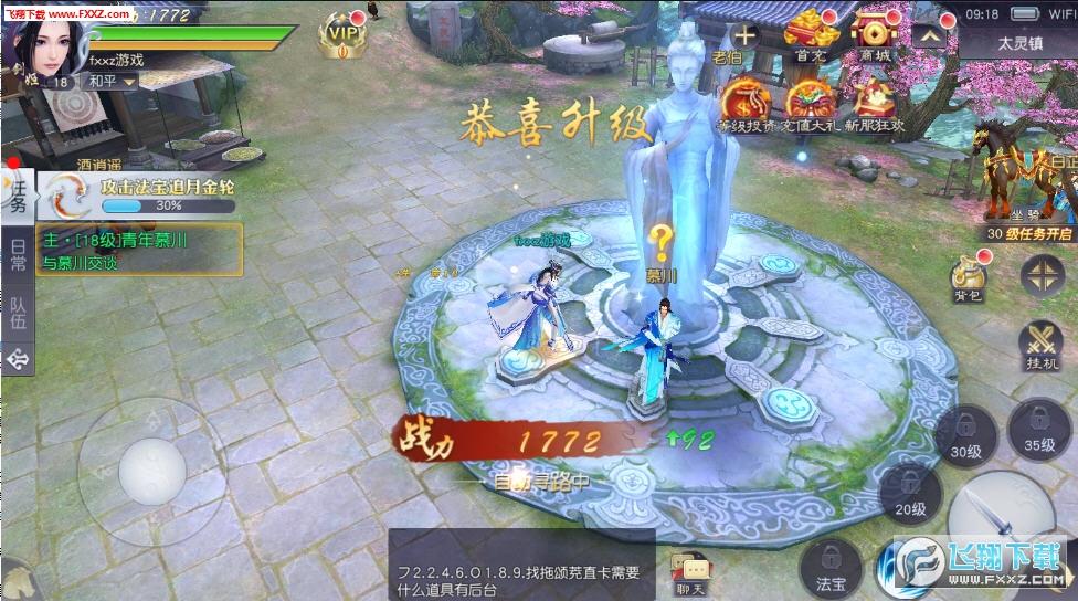 蜀山神话手游官方版