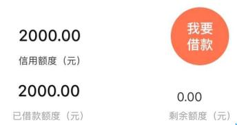 华保信贷app