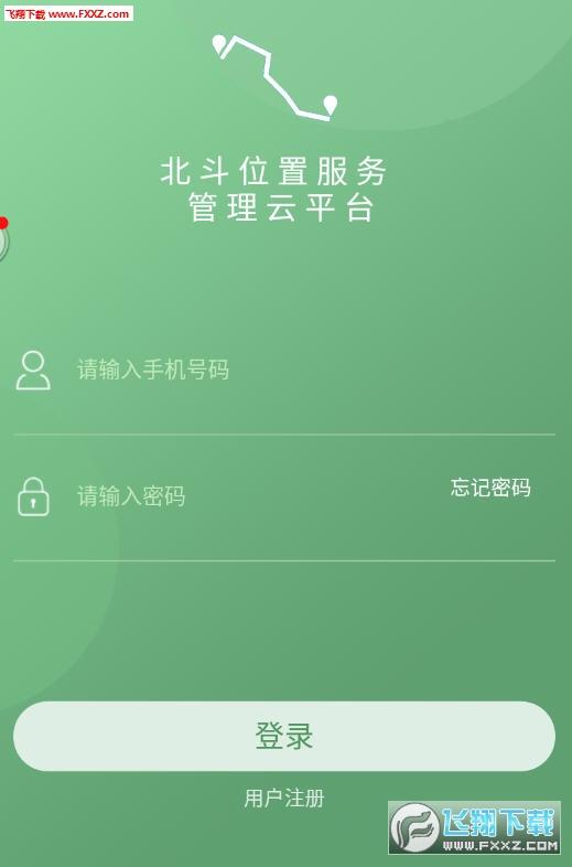 北斗位置服务云平台app安卓版