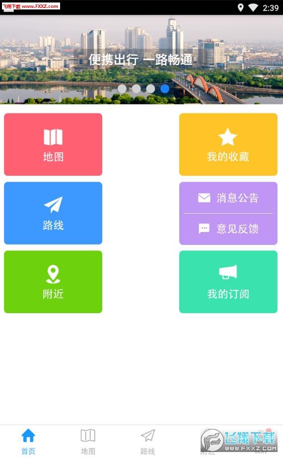 义乌出行通app官方版