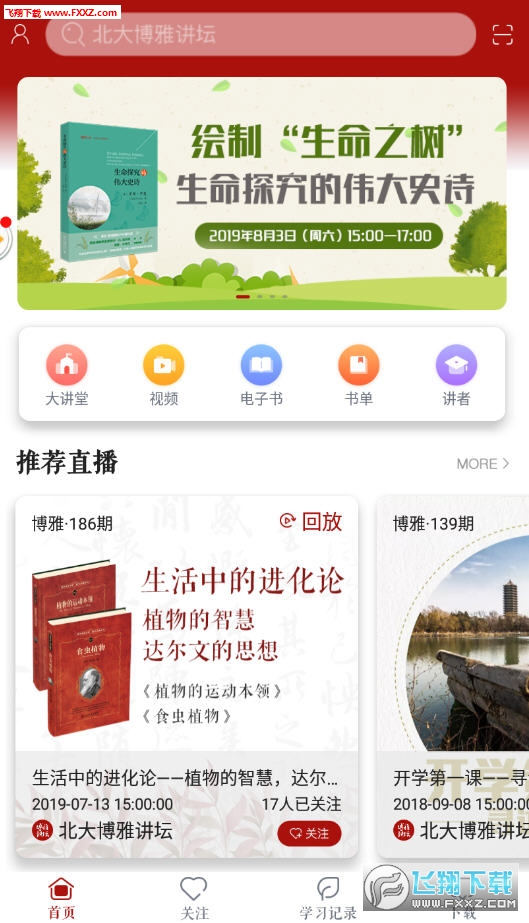 北大博雅讲坛app