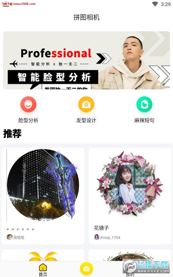 拼图相机app官方版