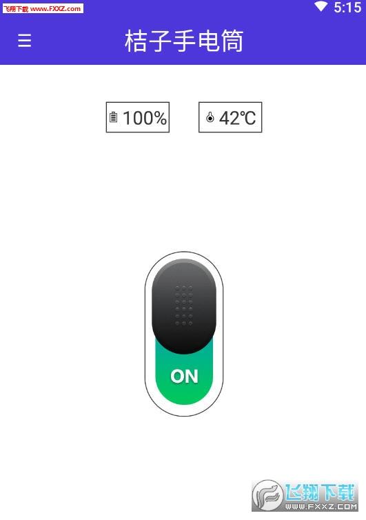 桔子手电筒app