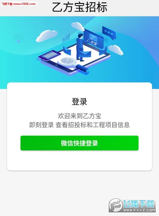 乙方宝app官方版