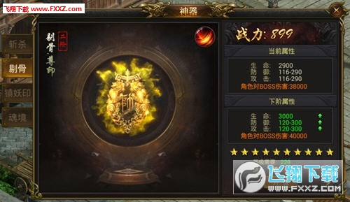 龙皇传说手游神器系统怎么玩?神器系统介绍