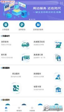 豫事办app
