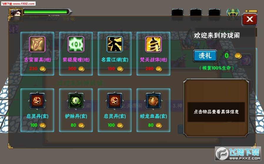 求仙之路手机版1.0.1截图0