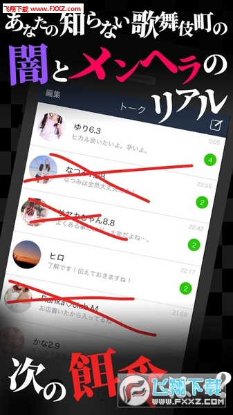爱意满盈的歌舞伎町安卓版v1.0.0截图0