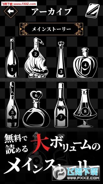 爱意满盈的歌舞伎町安卓版v1.0.0截图1
