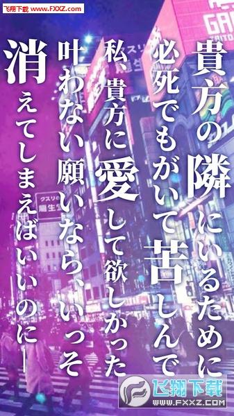 爱意满盈的歌舞伎町安卓版v1.0.0截图2