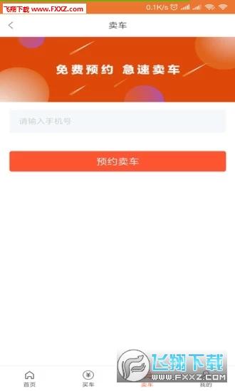 大象二手机app官方版v1.3截图3